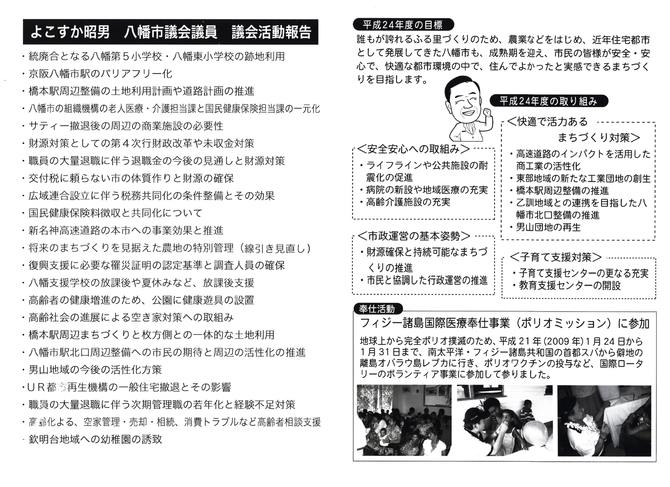 voice of yawata vol-11-2