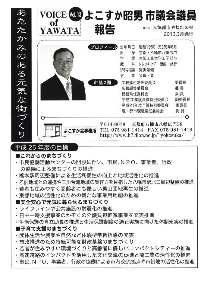 voice of yawata vo13