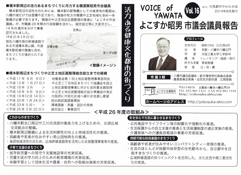 voice16