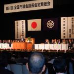 第91回全国市議会議長会総会に参加しました